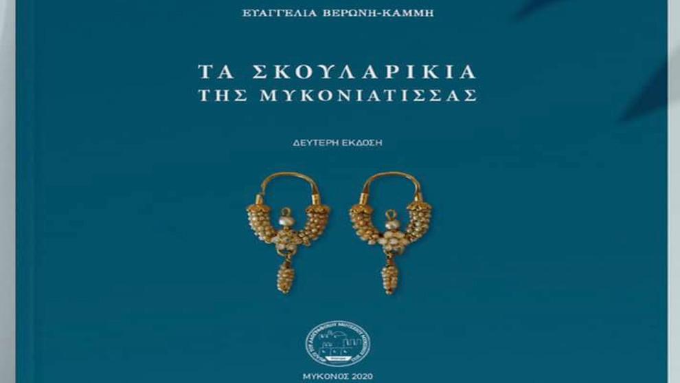 Κυκλοφόρησε η 2η έκδοση του βιβλίου «ΤΑ ΣΚΟΥΛΑΡΙΚΙΑ ΤΗΣ ΜΥΚΟΝΙΑΤΙΣΣΑΣ»! -  e-mykonos - Portal of Mykonos Island